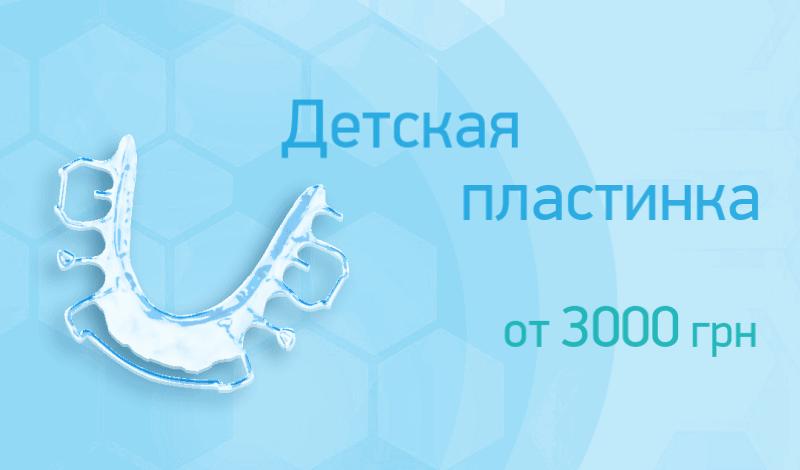 Акция - Детская пластинка от 3000 грн
